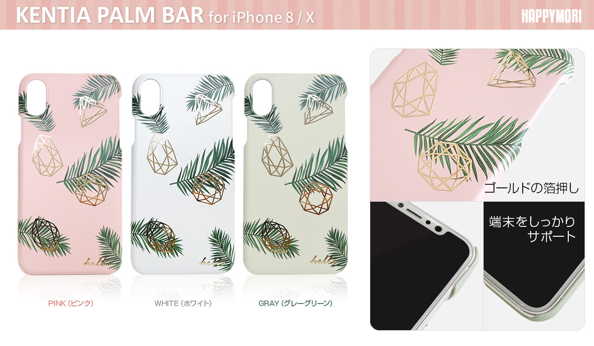 iPhone 8 / X 専用ケース Happymori kentia palm Bar