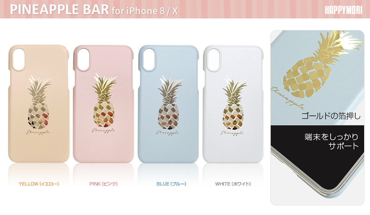 iPhone 8 / X 専用ケース Happymori Pineapple Bar