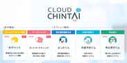 Cloud ChintAI全体像