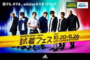 試着フェス~adidas fitting festival with GENERATIONS~