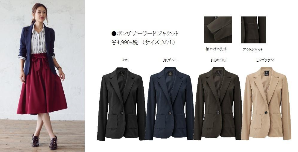 美ベーシックなジャケット RUSH HOUR PREMIUM『ポンチテーラードジャケット』