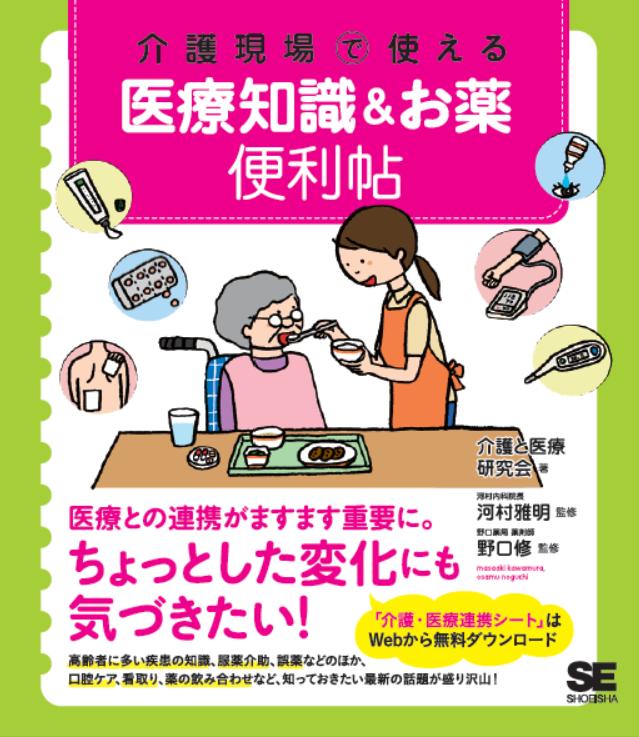 『介護現場で使える 医療知識&お薬便利帖』(翔泳社)