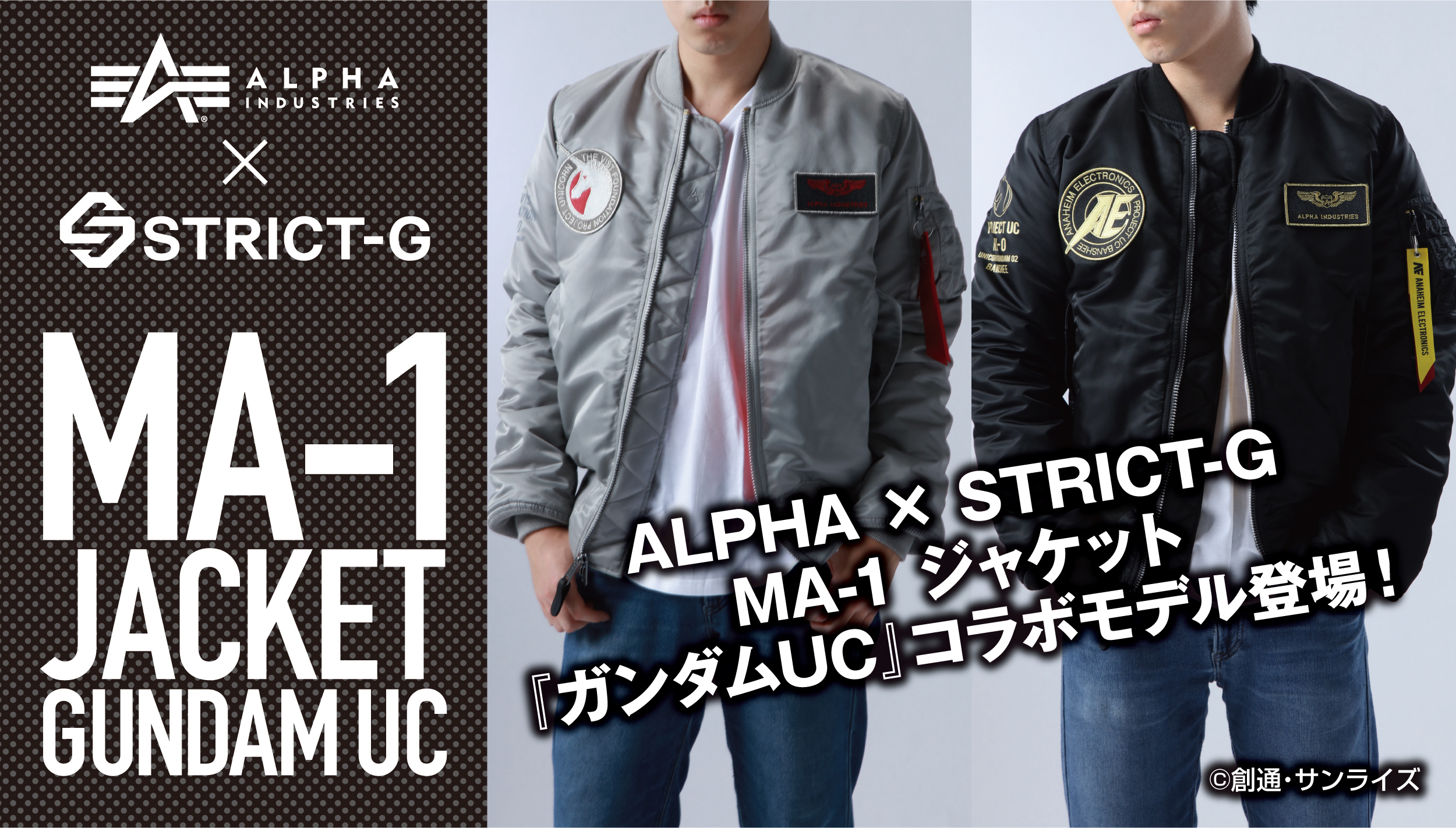 ALPHA MA-1×STRICT-G