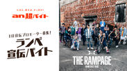 "「an」×THE RAMPAGE""ランぺ宣伝バイト"""