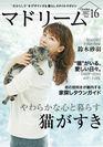 マドリーム Vol.16 表紙:鈴木砂羽