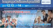 Language Business Japan WEBサイトTOP画像