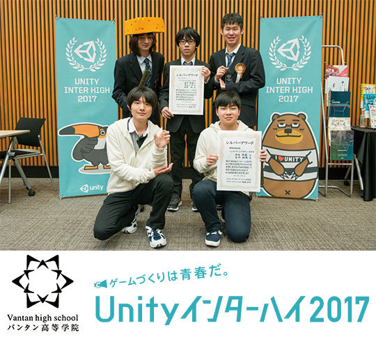 -Unityインターハイ2017出場学生-