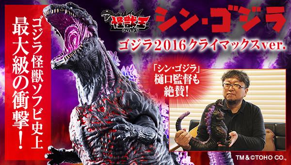 怪獣王シリーズ ゴジラ2016 クライマックスver.