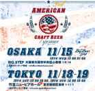American Craft Beer Experience表紙デザイン
