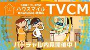 TVCM「バーチャル内見」編