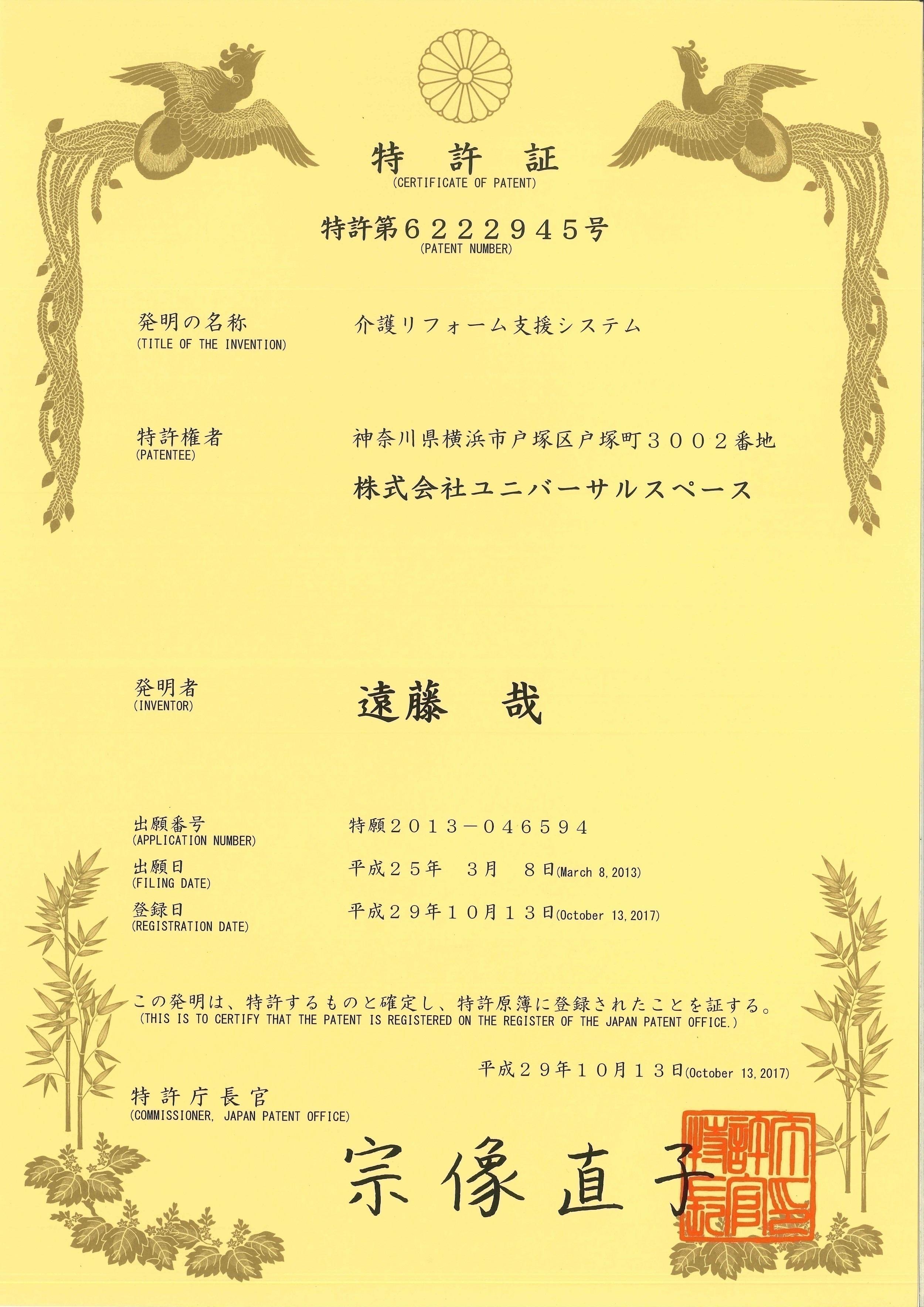 ビジネスモデル特許 特許証