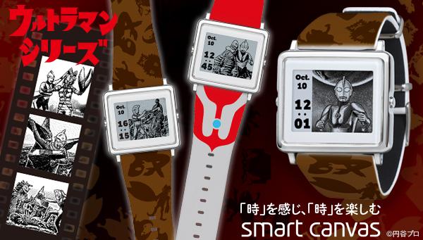 [エプソン スマートキャンバス]EPSON Smart Canvas ウルトラヒーロー腕時計 (1)
