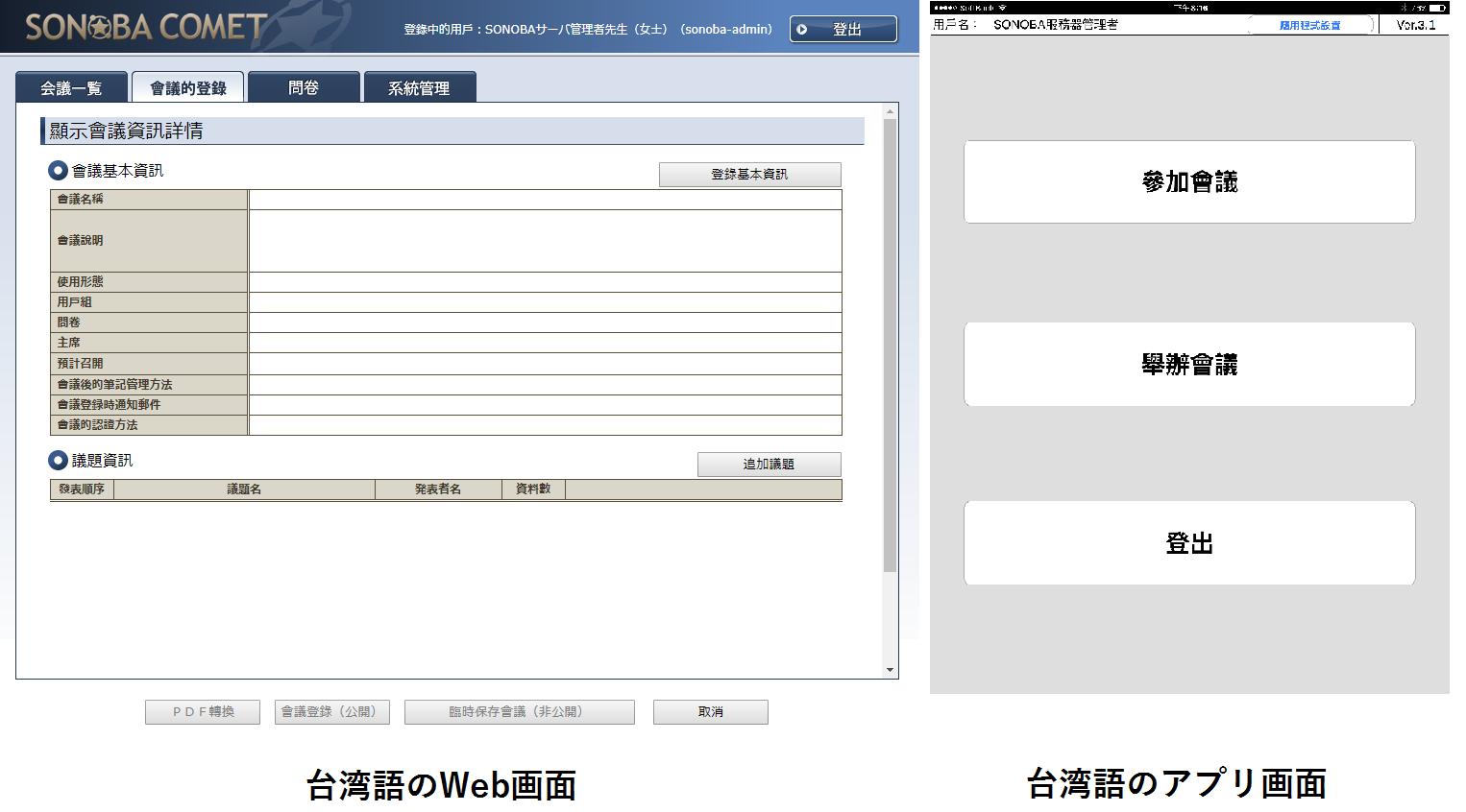 台湾語対応