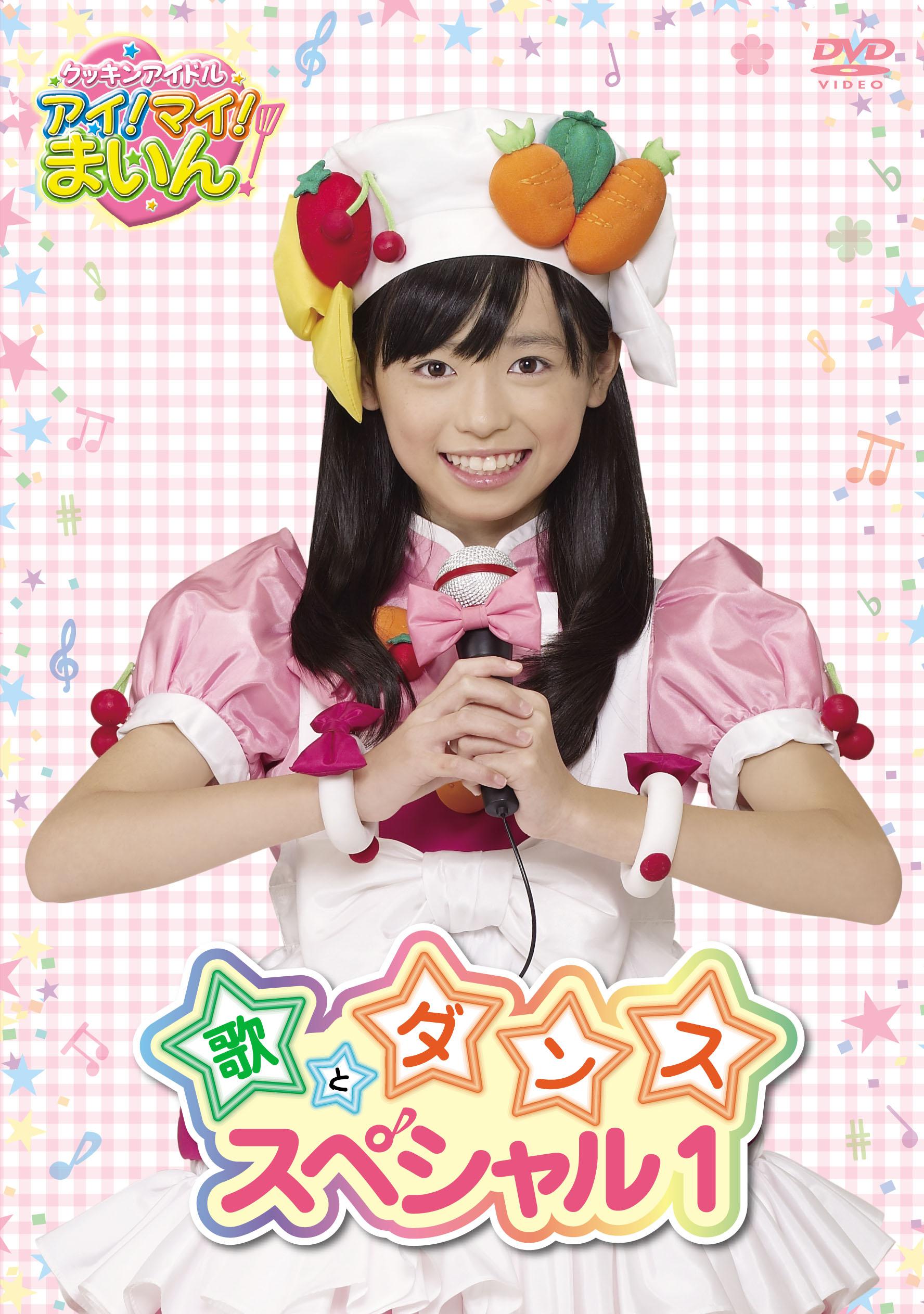 NHK教育テレビにて好評オンエア中!「クッキンアイドル アイ!マイ!まいん!」DVD 「歌とダンススペシャル1」「通常版第6、第7巻・限定版第4巻」2010年4月21日 同日発売!