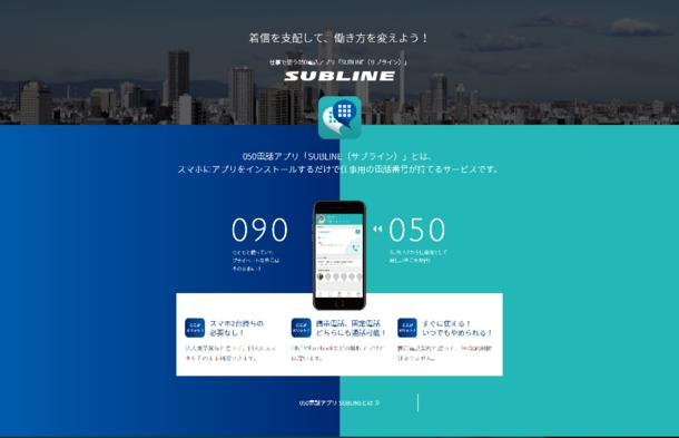 """""""仕事で使う""""専用の050電話アプリ「SUBLINE(サブライン)」12月1 ..."""