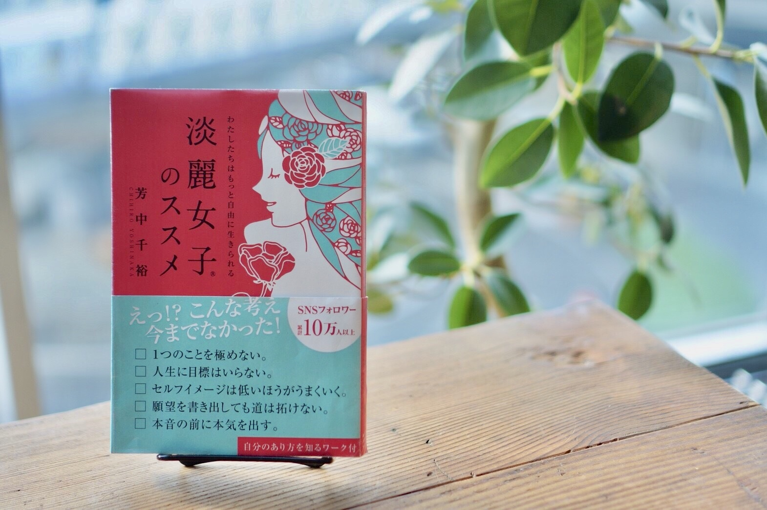 書籍「淡麗女子のススメ」表紙