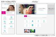 「おへやアプリ」入居者サイト