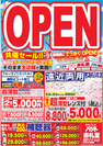 OPEN全店共催セールちらし2