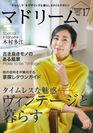住宅・インテリア電子雑誌『マドリーム』Vol.17 表紙:木村多江