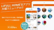 LIFULL HOME'Sアプリ