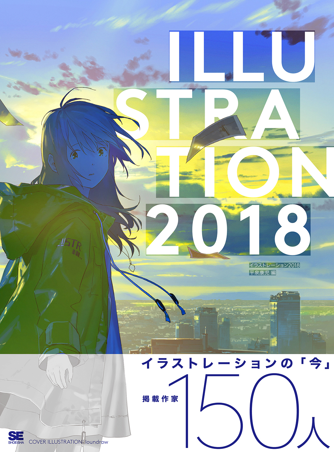 『ILLUSTRATION 2018』(翔泳社)