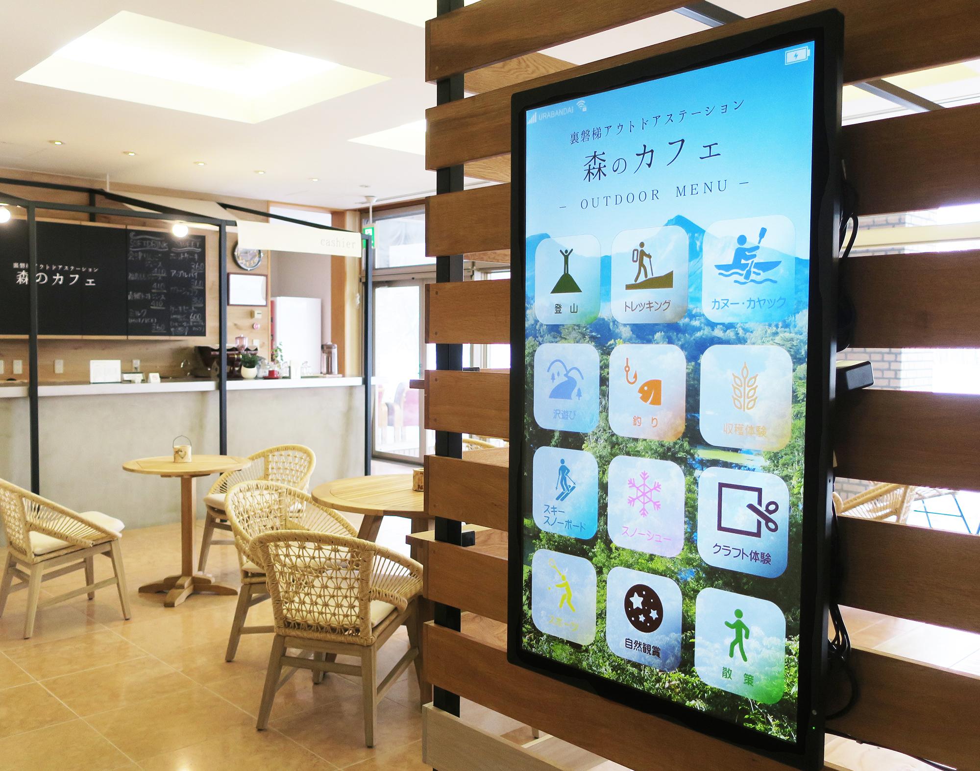 コーヒーと一緒に、地域のアウトドア体験をオーダーできる「森のカフェ」福島県北塩原村の休暇村裏磐梯でオープン~VRゴーグルでバーチャル体験も可能~