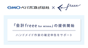 会計freee for minne