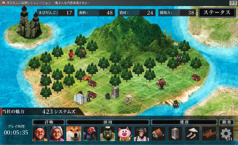 きびだんご採用 シミュレーションゲーム画面