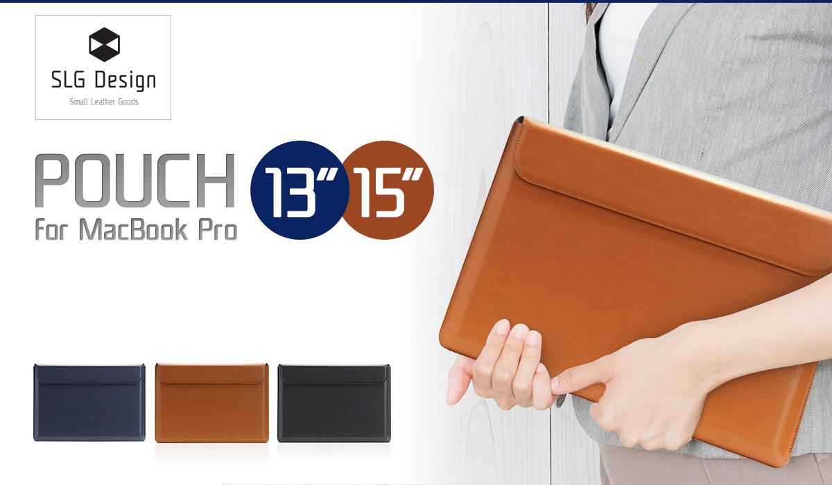 MacBook Pro 13&15インチ用レザーポーチ