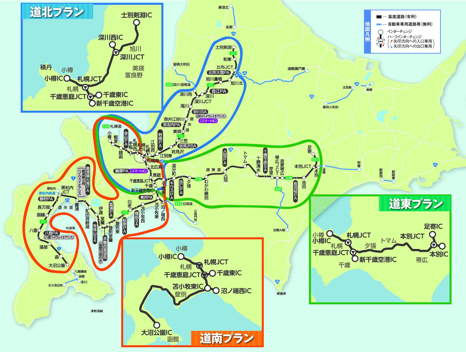北海道内3エリアの高速道路が定額で乗り降り自由!『冬の北海道観光ふりーぱす』を1月10日より販売開始 『冬ってこんなに面白い!!北海道スマホスタンプラリー』も同時開催