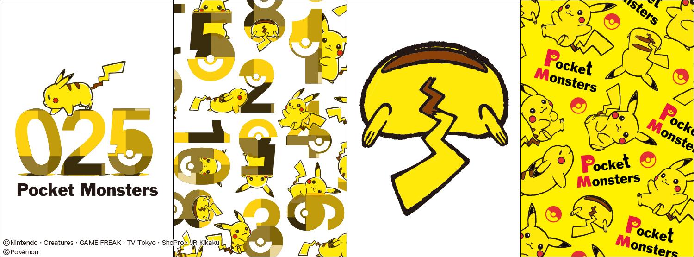 ポケットモンスター】ピカチュウと数字などを組み合わせた4デザインの