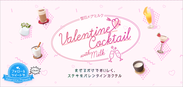 雪印メグミルク Valentine Cocktail with Milk