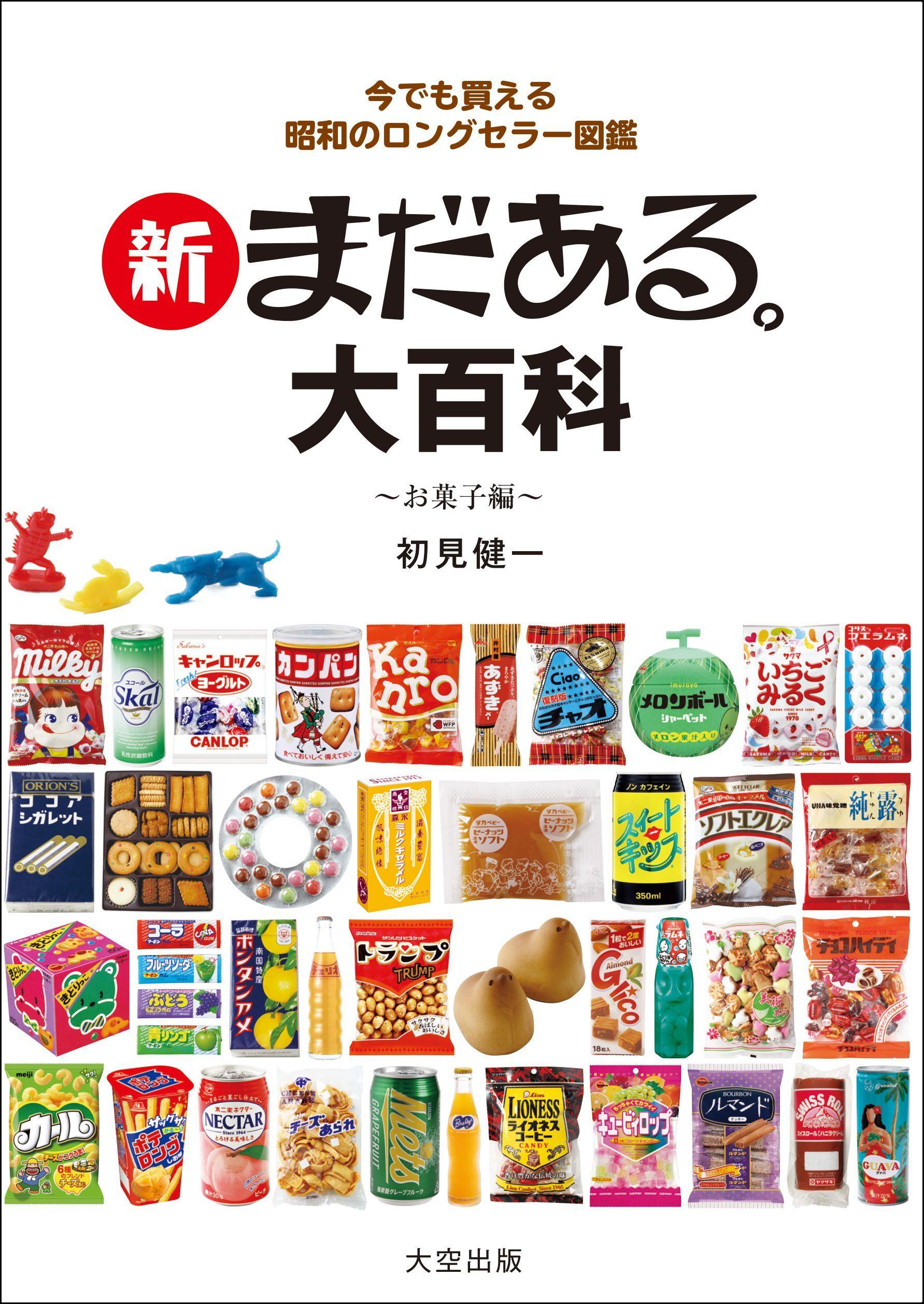 『新 まだある。大百科 お菓子編』書影