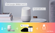 IoTリモコン「eRemote」×Google Home