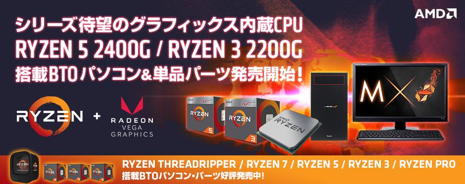 最新のAMD(R) Ryzen(TM) プロセッサー発売