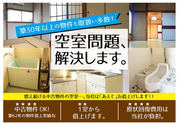 空室中古物件を1室から家賃保証...