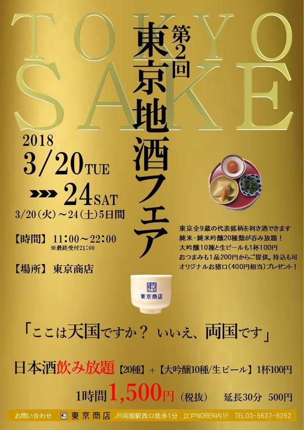 「東京地酒フェア」の画像検索結果