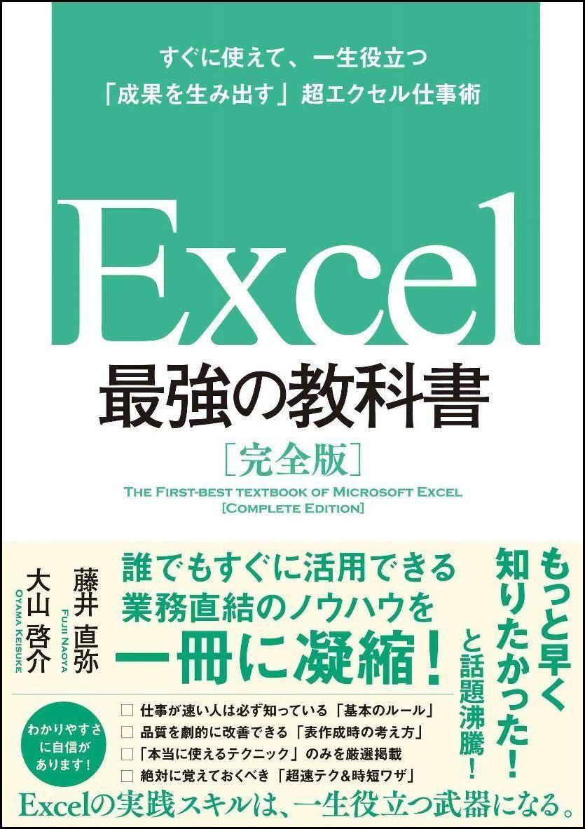 CPU大賞 書籍部門1位_『Excel 最強の教科書[完全版] ―すぐに使えて、一生役立つ「成果を生み出す」超エクセル仕事術』