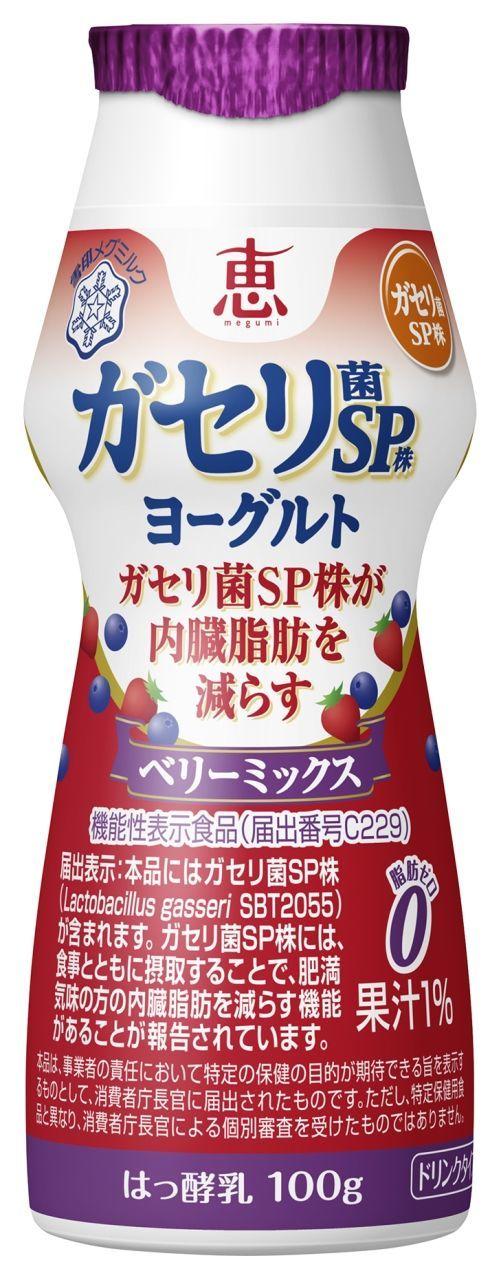 【雪印メグミルク】『恵 megumi ガセリ菌SP株ヨーグルト ドリンク ...