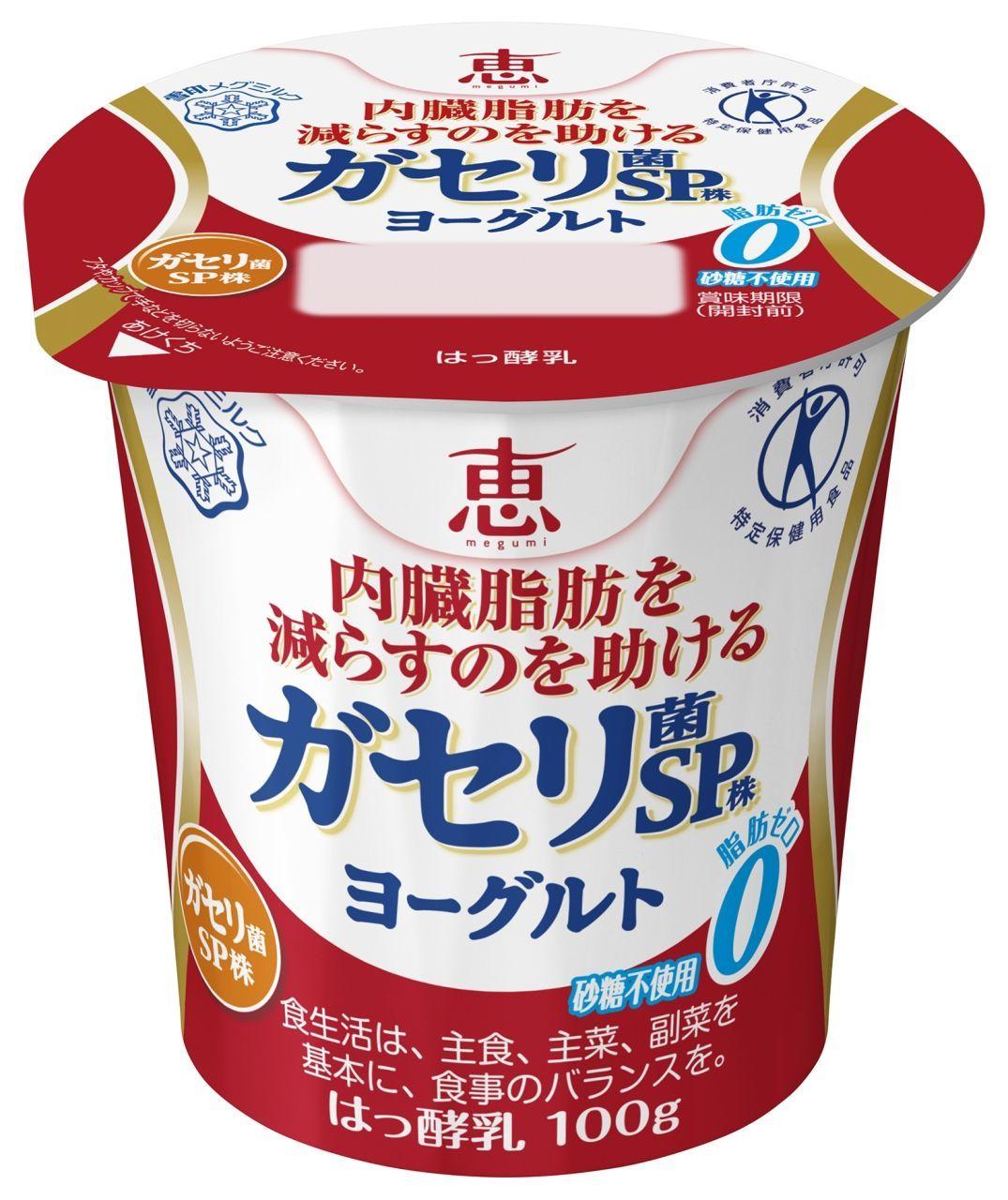 【雪印メグミルク】特定保健用食品『恵 megumiガセリ菌SP株 ...