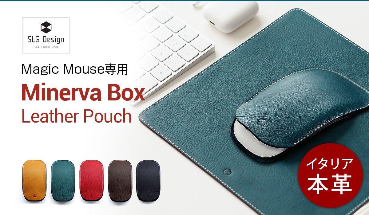 本革を贅沢に使ったMagic Mouse専用ポーチ