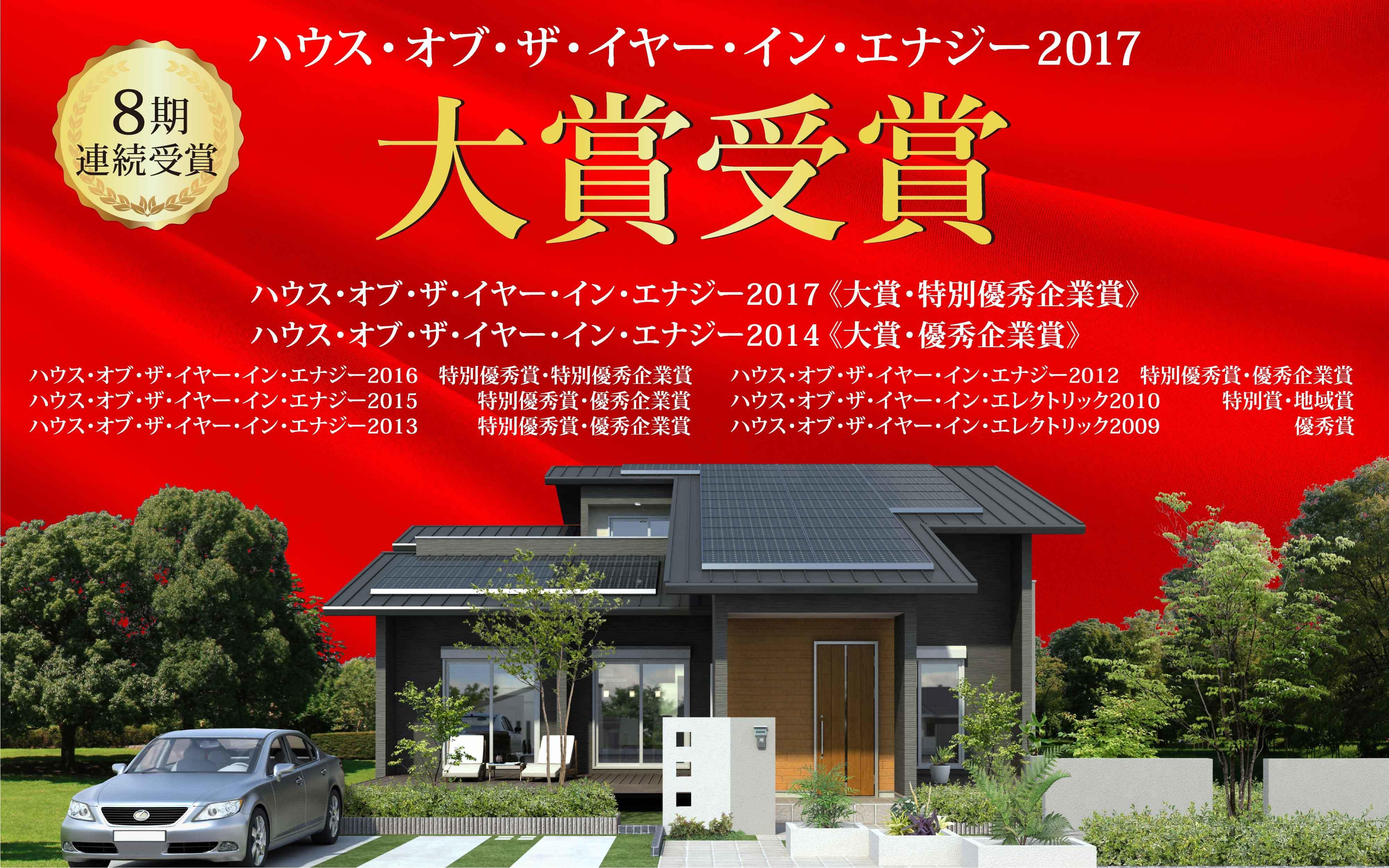 2017大賞受賞