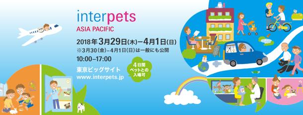 国内最大級のペットイベント「 #インターペット 」3/29(木)~4/1(日)@東京ビッグサイト #ペット @ 東京ビッグサイト | 江東区 | 東京都 | 日本