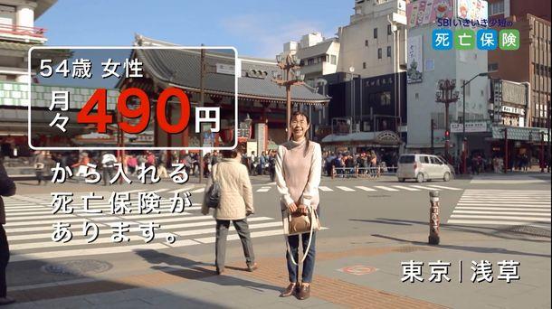SBIいきいき少短 死亡保険新CM 「街頭インタビュー・3都市」篇 放映 ...