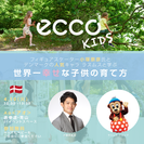ECCO KIDS COLLECTION(エコー キッズ コレクション)日本上陸記念イベントを開催!