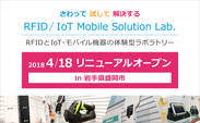 RFID / IoT Mobile Solution Lab.