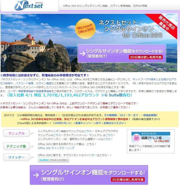 ネクストセット microsoft office 365 導入企業向けシングルサインオン