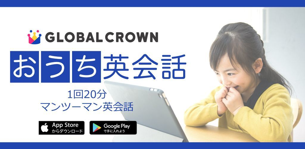 「GLOBAL CROWN」Android版がついにリリースされました!