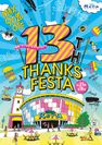 『13th THANKS FESTA』ポスター