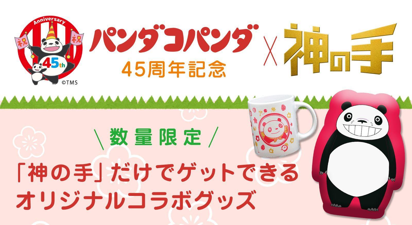 アニメ映画「パンダコパンダ」45周年×「神の手」コラボ
